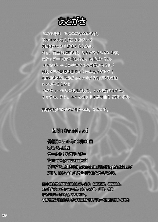 25rabukyara15122602