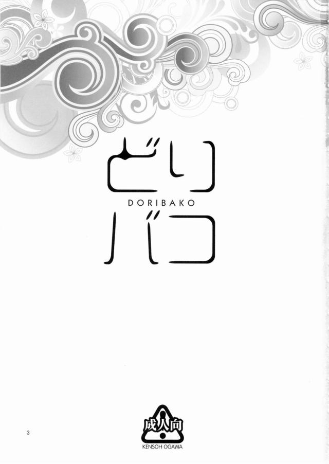 03lovedoujin16012737
