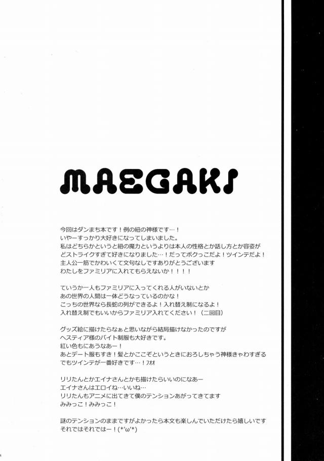 03lovemanga16012810