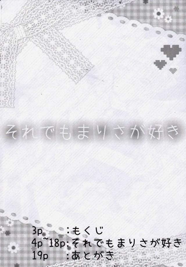 03lovesex16012915