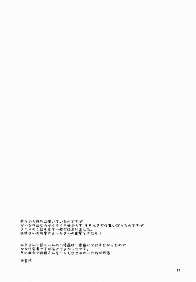 16lovemanga16011512