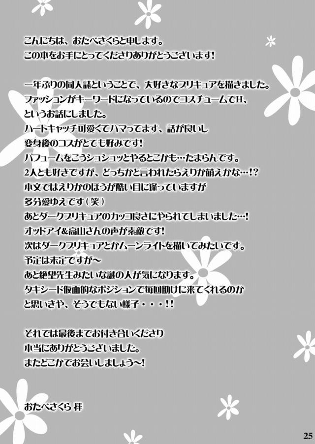 24lovedoujin16011421