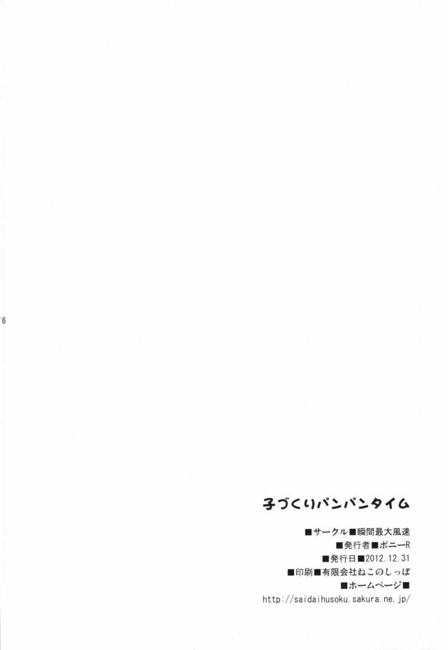 25lovedojin16011634
