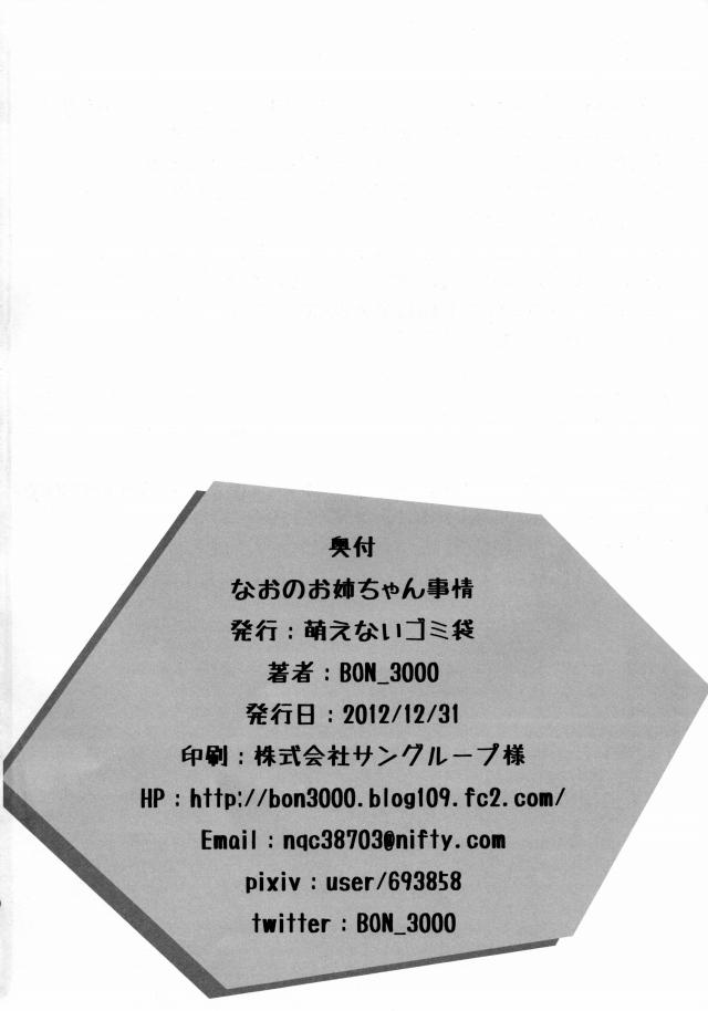 25lovemanga16011503