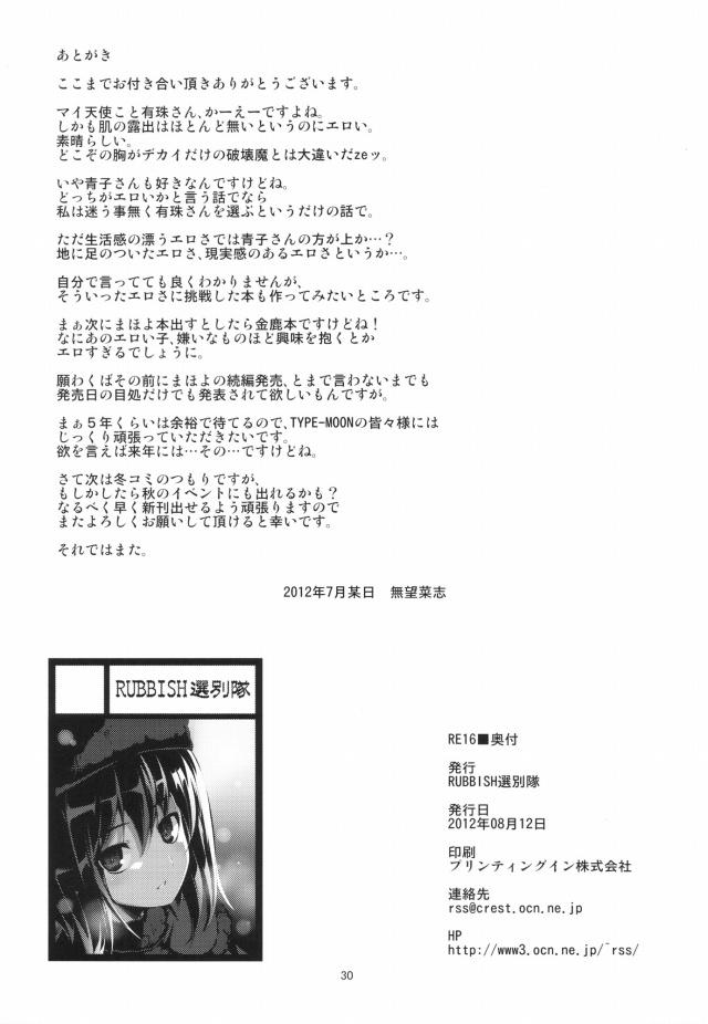 28doujin16011305
