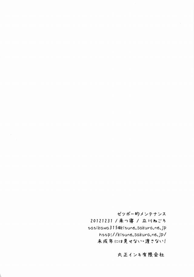 30loveero16011519