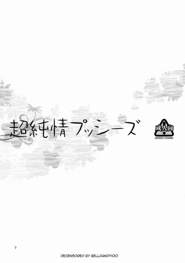 02lovesukebe16021314