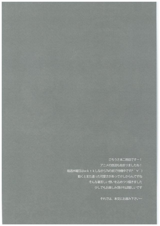 03lovemanga160208110