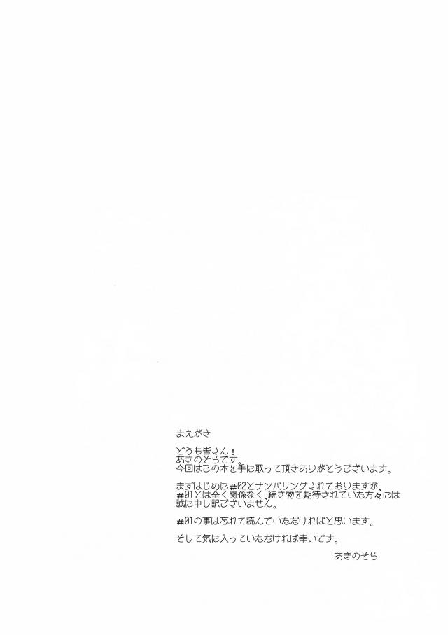 03lovemanga16020819