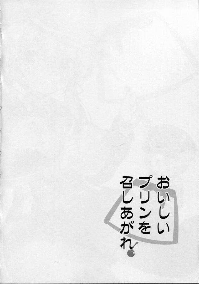 03lovesukebe16021315