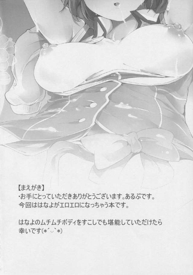 03lovesukebe16021335
