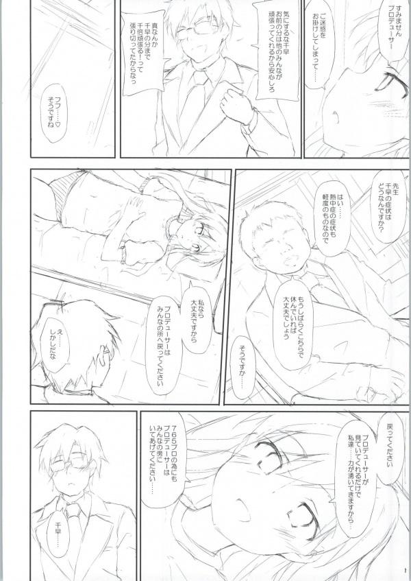 03lovesukebe16021346