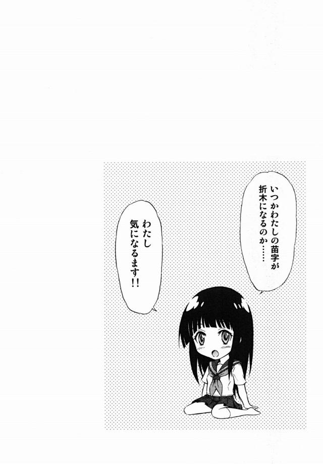 03lovesukebe1602136