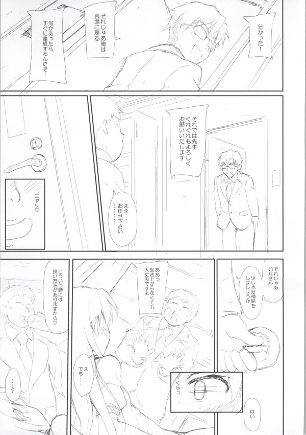 04lovesukebe16021346