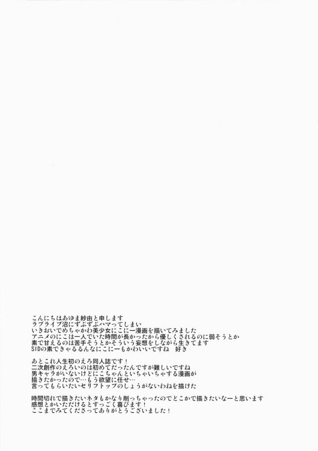 15lovedojin16022015