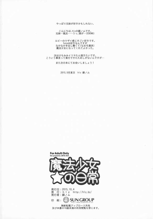 16lovesukebe16021309