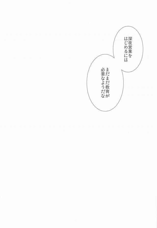 18lovesukebe16021355