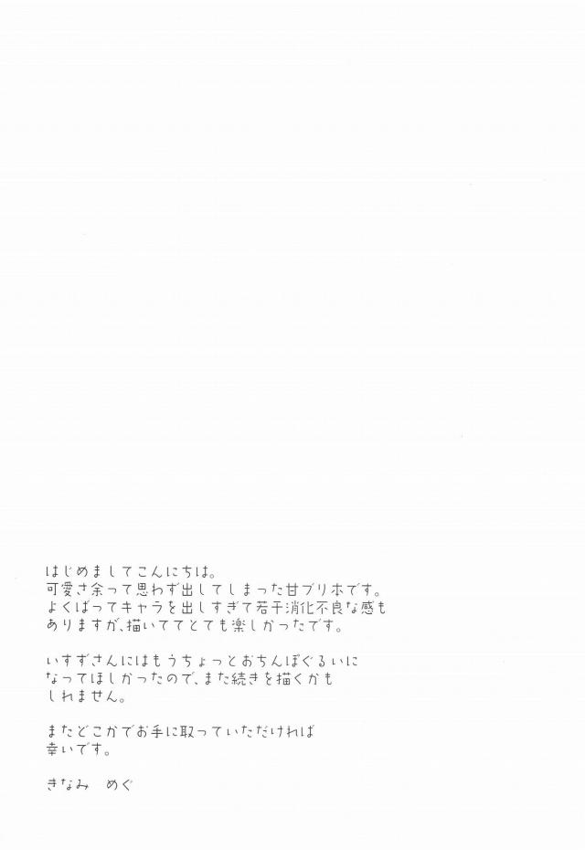 19lovesukebe16021355