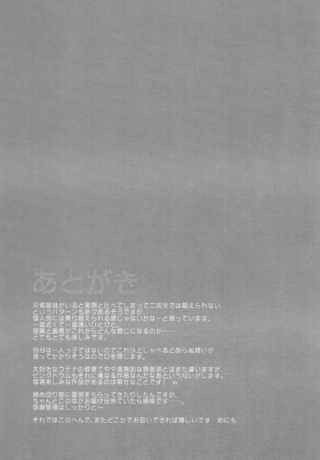 20lovedoujin160209104
