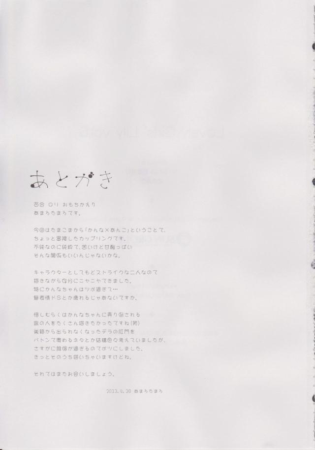 20lovedoujin16020958