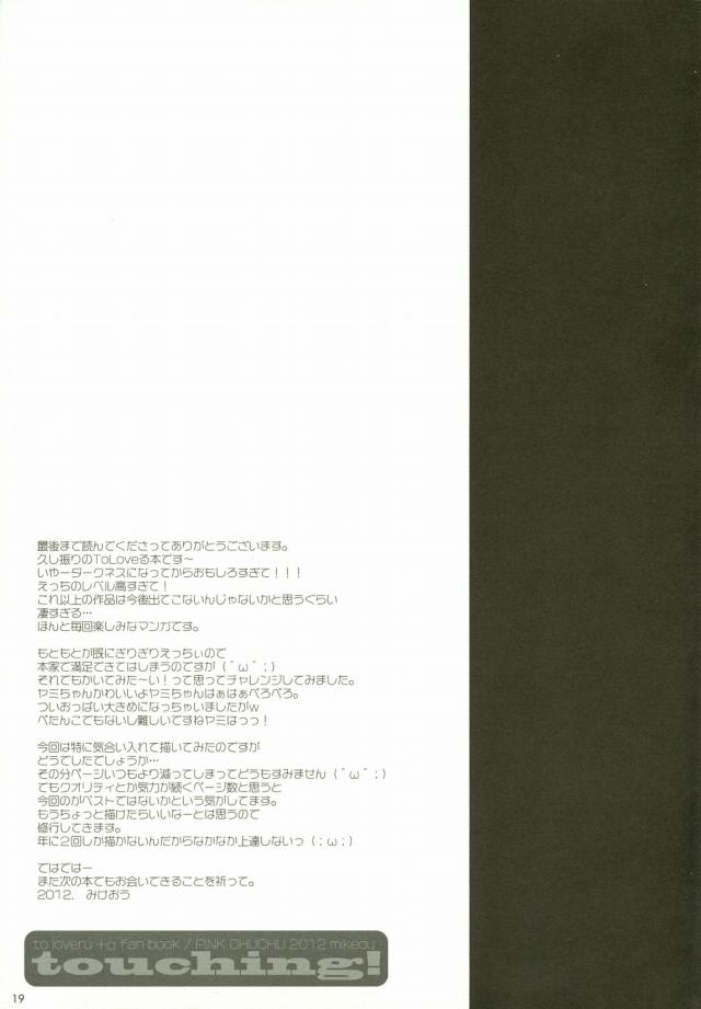 20lovesukebe16021330