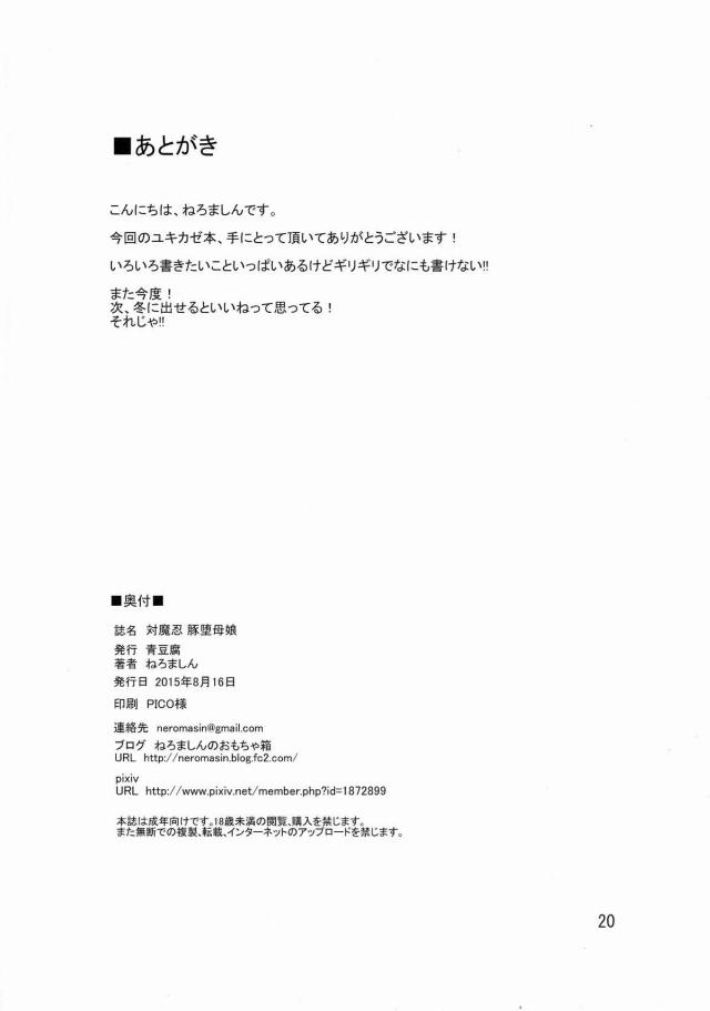 20lovesukebe16021348
