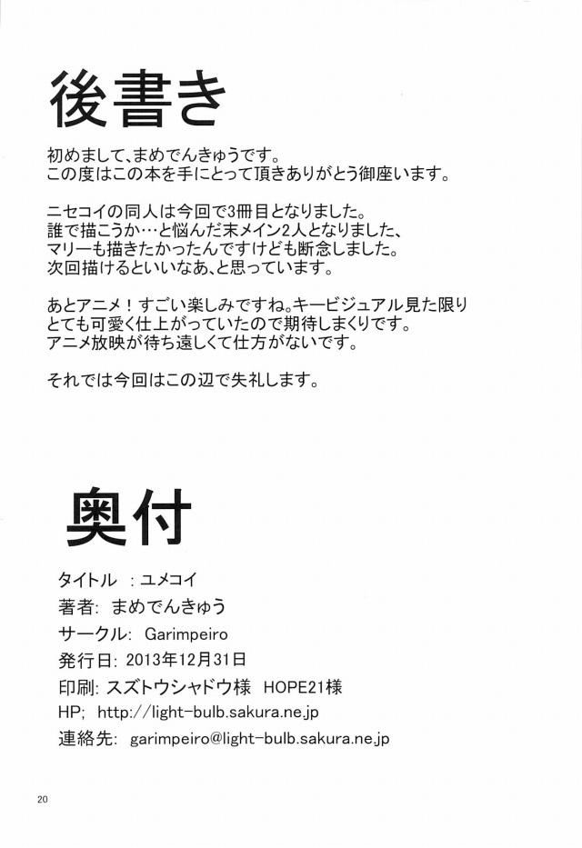 20lovesukebe16021359