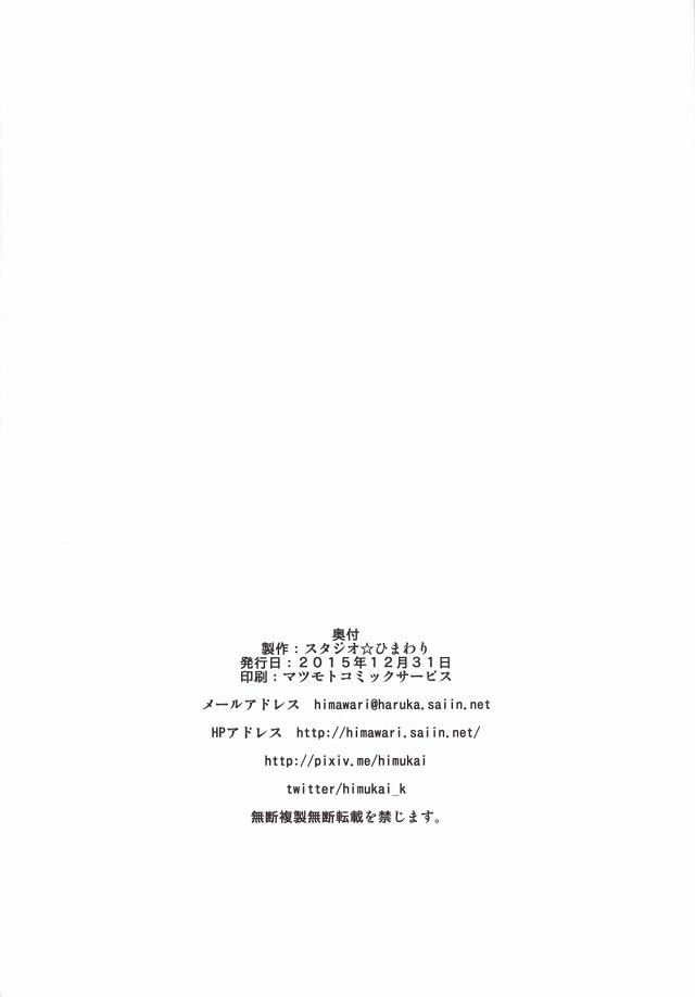 20lovesukebe1602136