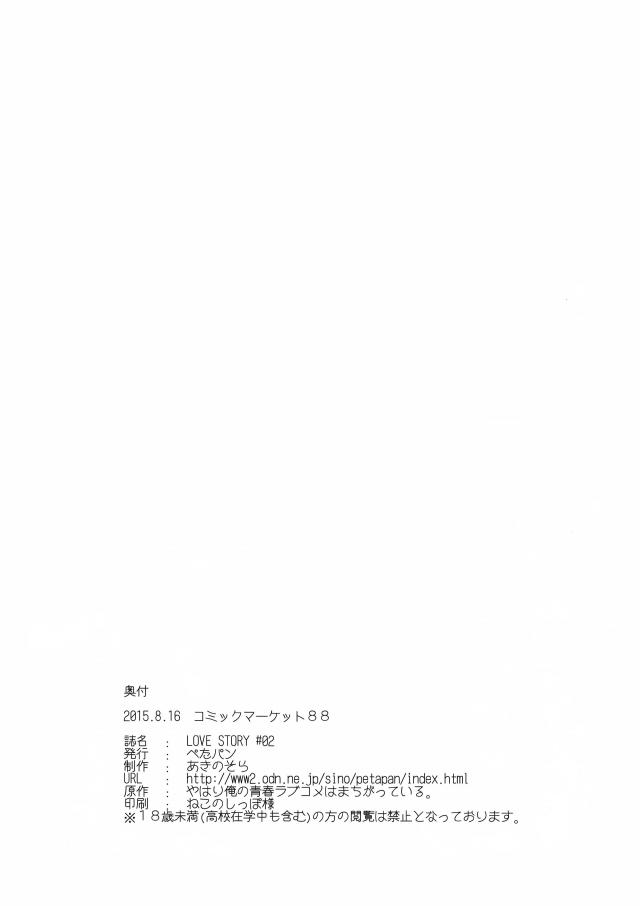 21lovemanga16020819
