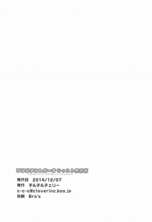 21lovesukebe16021355