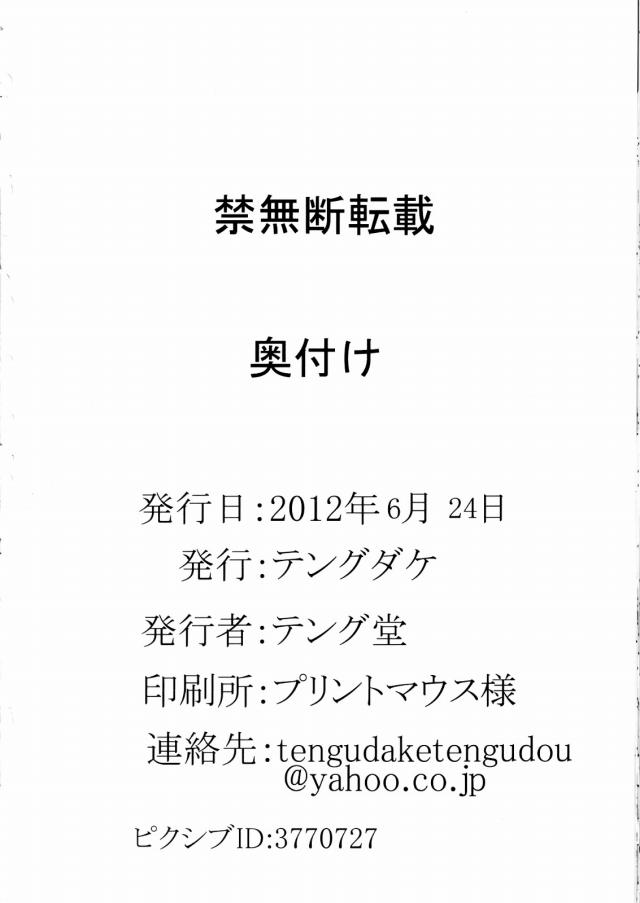 23lovedoujin16020917