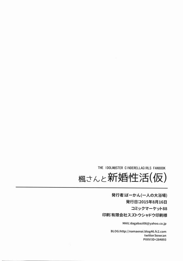 24lovesukebe1602137