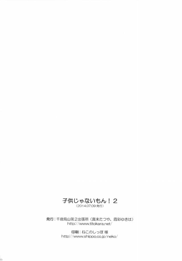 25lovedojin16022022