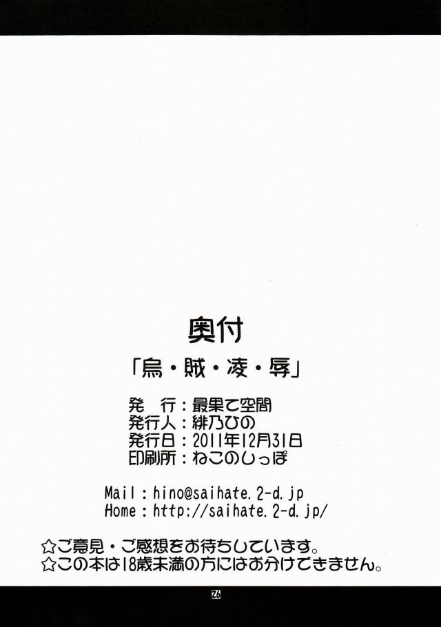 25lovedoujin16020920