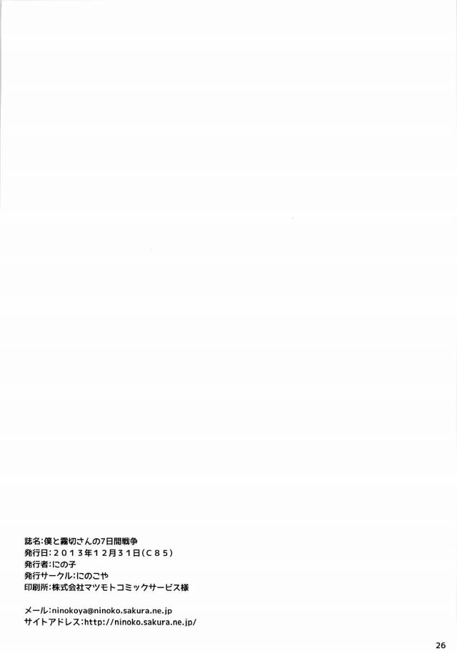 25lovedoujin16020959