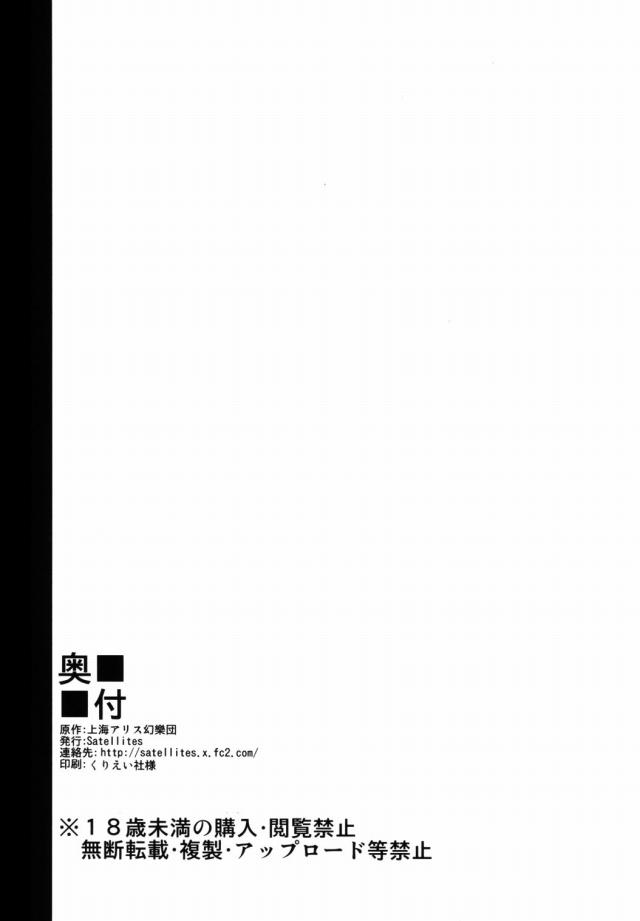 25lovesukebe16021350