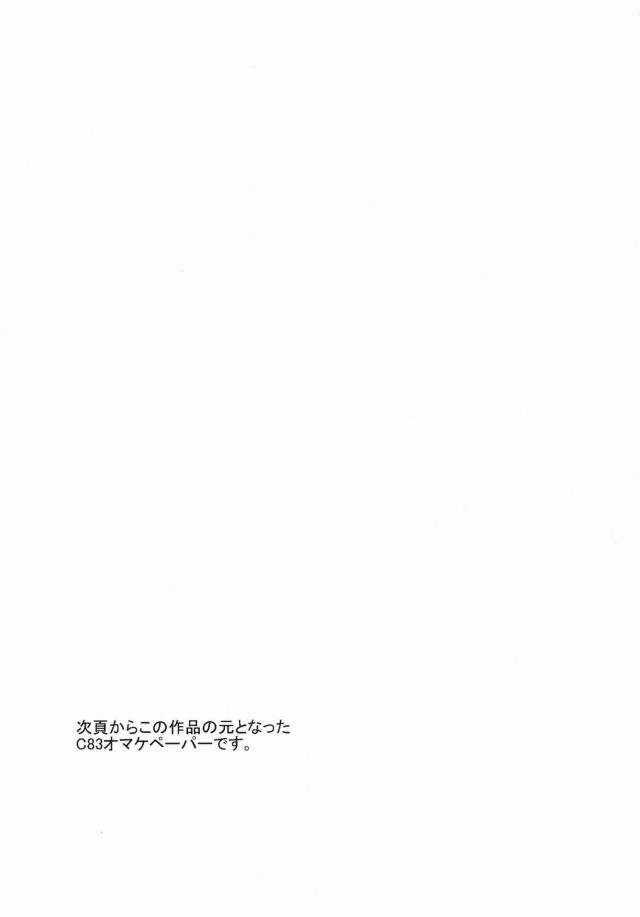 26lovesukebe16021317