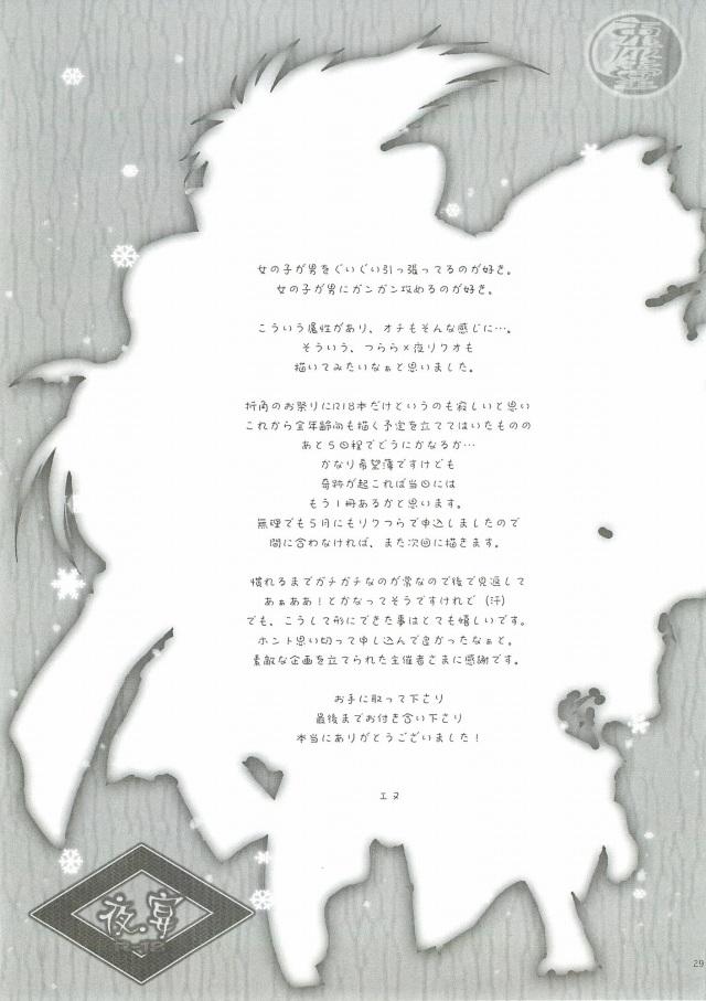28lovedoujin16020971