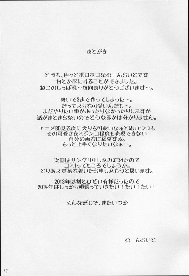 28lovesukebe16021343