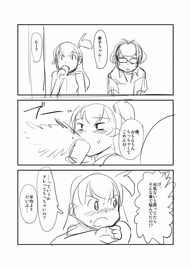 29lovesukebe16021301