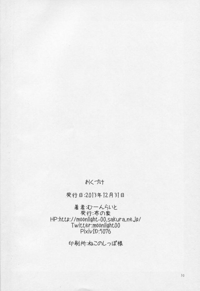 29lovesukebe16021343