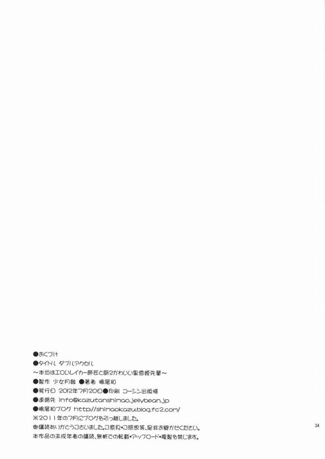 33lovedoujin16020912