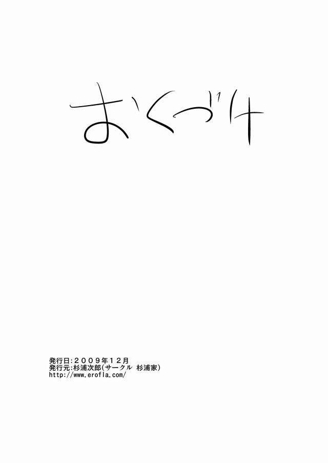 33lovesukebe16021301