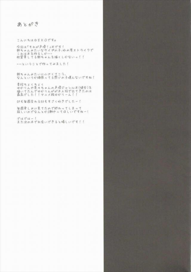 16hibiki16011506