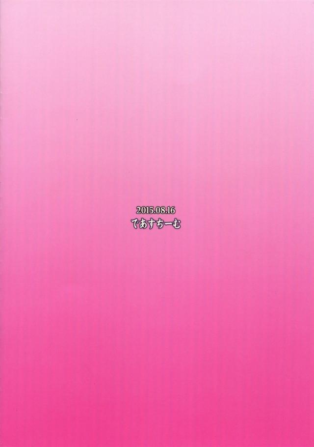 18lovechara16032545