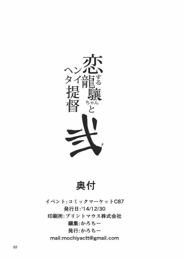 20hibiki16020509