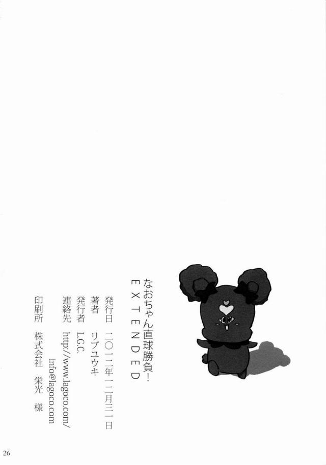 25hibiki16012205