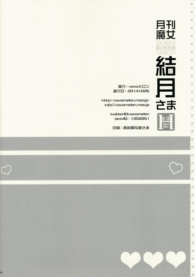 16lovetinpo16041952