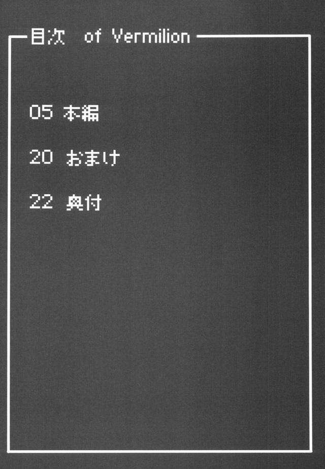 02lovesukebe16080242