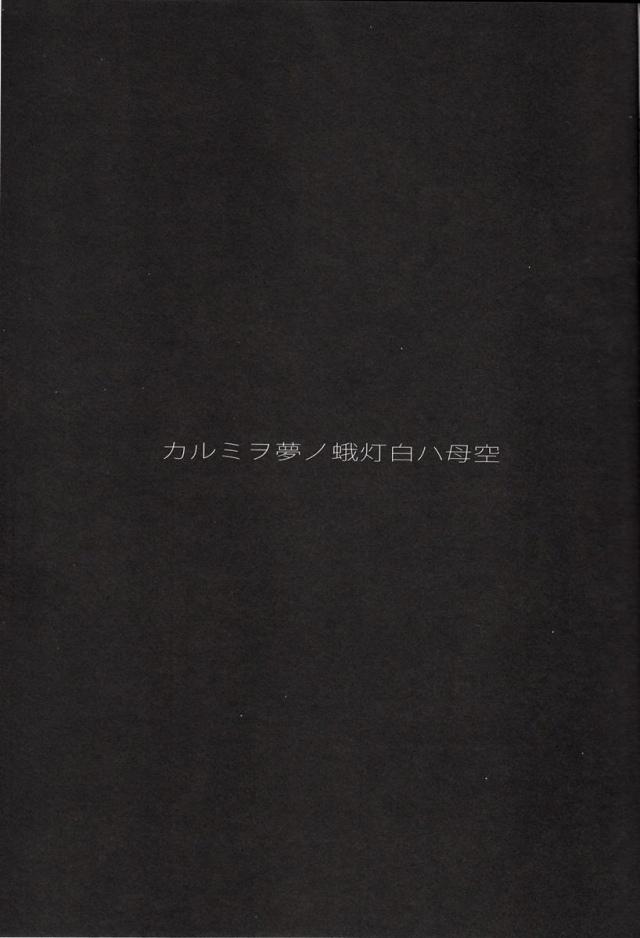 03lovesukebe16080231